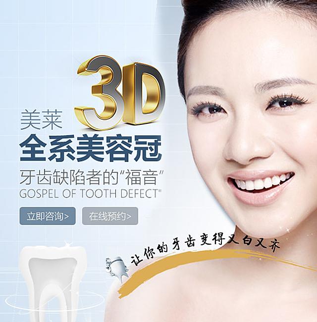 美莱3D全系美容冠