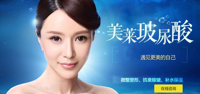 上海玻尿酸注射