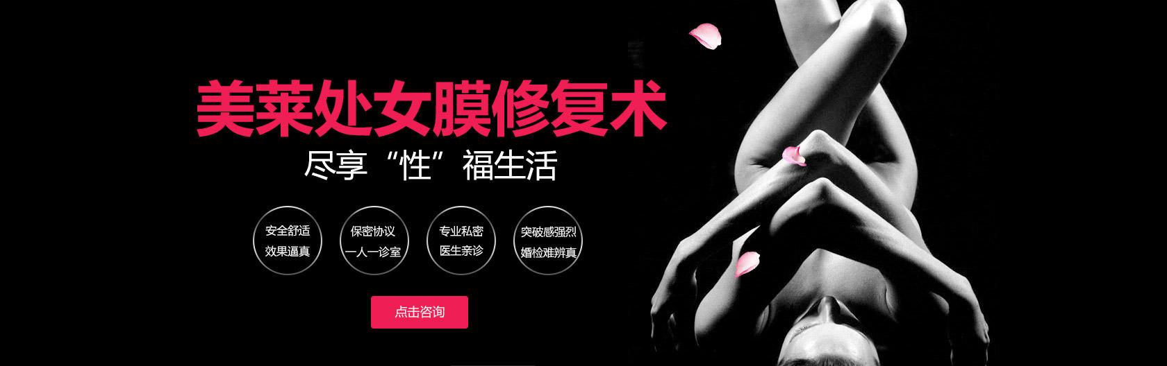 上海处女膜修复多少钱