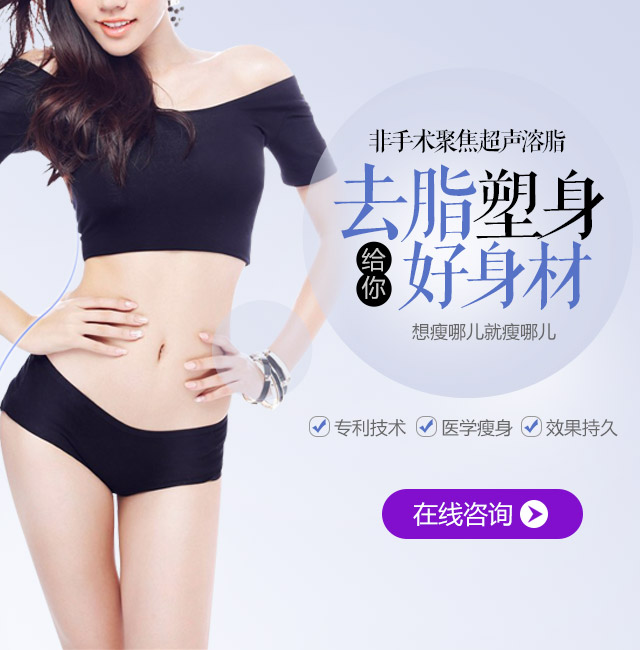 上海美莱聚焦吸脂减肥瘦身