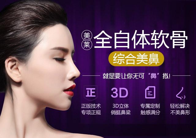 上海美莱自体软骨综合美鼻