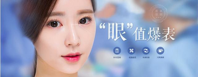 上海眼部整形