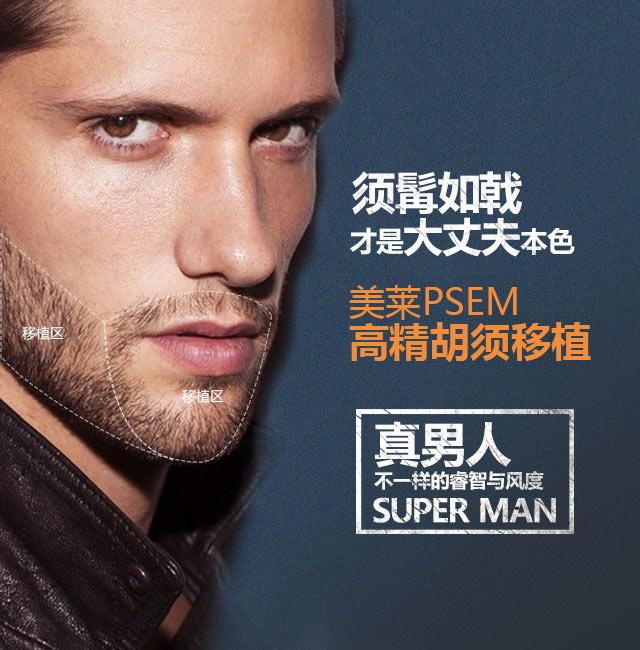 上海胡须种植手术