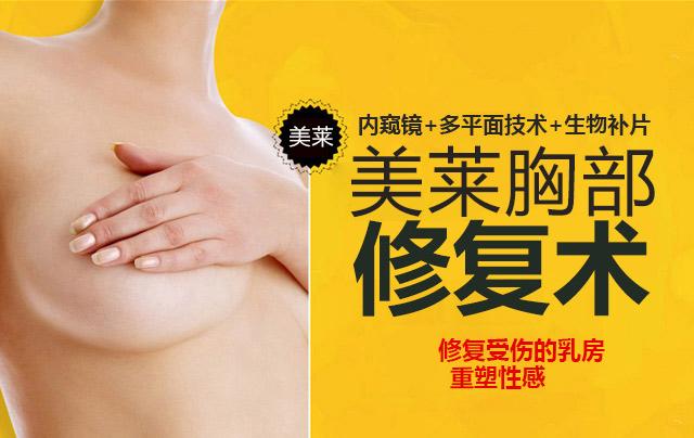 美莱乳房修复