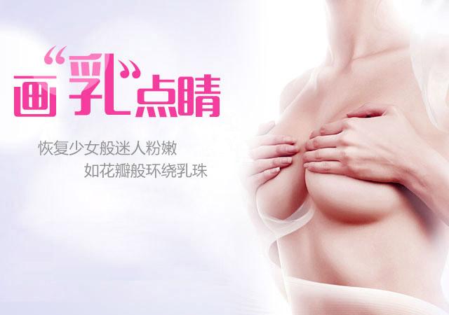 上海乳头乳晕整形