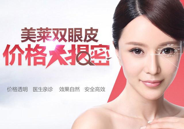 上海双眼皮一般多少钱