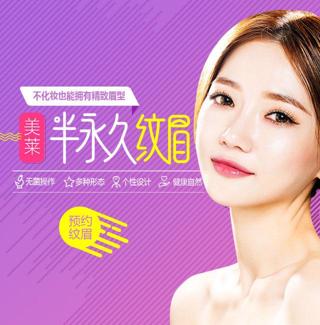 美莱韩式纹眉