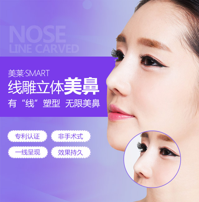 上海美莱·SMART线雕立体美鼻
